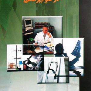 اصول پایه روش تحقیق در علوم پزشکی