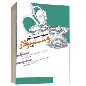 سیستم وستیبولار – دکتر عرفانیان –  آرتین طب