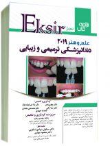 اکسیر سبز – خلاصه نکات علم وهنر در دندانپزشکی ترمیمی و زیبایی ۲۰۱۹
