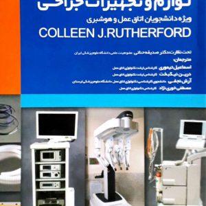 لوازم و تجهیزات جراحی ویژه دانشجویان اتاق عمل و هوشبری