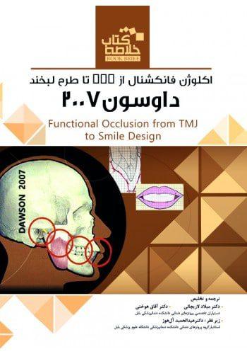 ۹۷۸۶۰۰۴۰۸۲۳۸۹-اکلوژن-فانکشنال-رویان-پژوه-۱۳۹۸-اشراقیه-TMJ-لبخند-کتاب-بوک-بریف-bookbrief