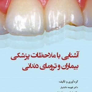 آشنایی با ملاحظات پزشکی بیماران و ترومای دندانی