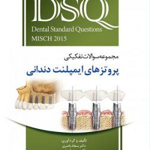 DSQ مجموعه سوالات تفکیکی پروتزهای ایمپلنت دندانی (میش ۲۰۱۵)