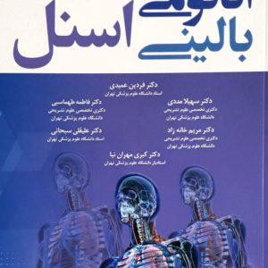 آناتومی بالینی اسنل ۲۰۱۹ : اندام – عمیدی