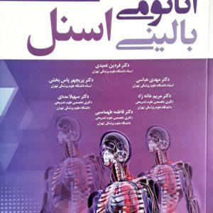 آناتومی بالینی اسنل ۲۰۱۹ : تنه – عمیدی