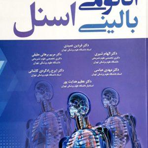 آناتومی بالینی اسنل ۲۰۱۹ : سر و گردن – عمیدی