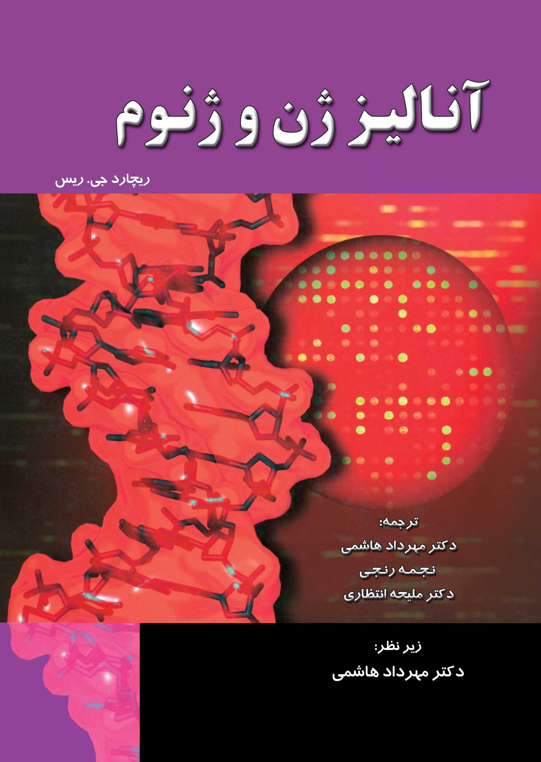 آنالیز ژن وژنوم خانه زیست شناسی
