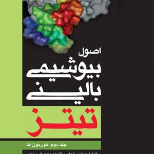 اصول بیوشیمی بالینی تیتز ۲۰۰۸ | جلد دوم : هورمون ها