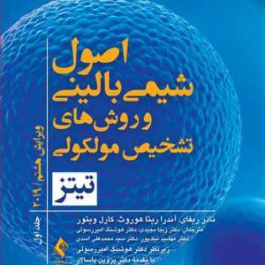 اصول شیمی بالینی و روش های تشخیص مولکولی تیتز ۲۰۱۹ | جلد اول