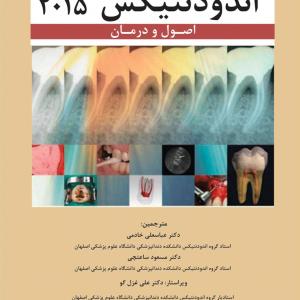 اصول و درمان اندودنتیکس ترابی نژاد ۲۰۱۵ + DVD
