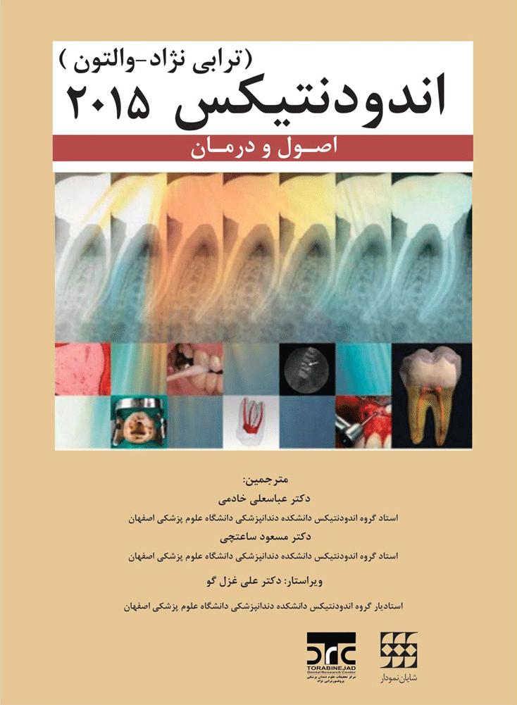 کتاب اصول و درمان اندودنتیکس والتون ترابی نژاد ۲۰۱۵