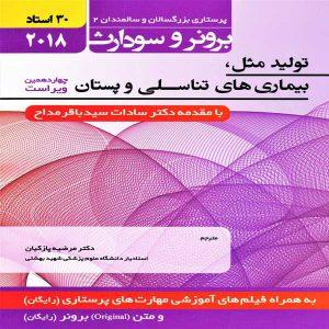 بیماری های تولید مثل و بیماری های تناسلی و پستان برونر سودارث ۲۰۱۸ (جلد ۸ )
