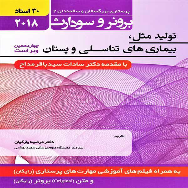 بیماری های تولید مثل و بیماری های تناسلی و پستان برونر سودارث 2018 (جلد 8 )