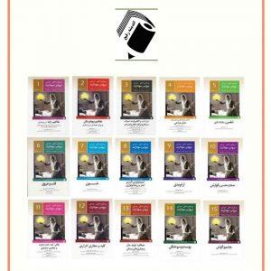 ترجمه کامل کتاب برونر و سودارث ۲۰۱۷ | دوره کامل ۱۷ جلدی