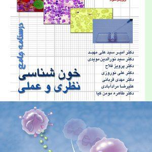 درسنامه جامع هماتولوژی نظری و عملی رنگی | ویرایش سوم | ۱۴۰۰