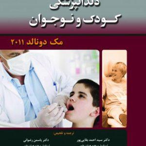 دندانپزشکی کودک و نوجوان -مک دونالد ۲۰۱۱ – جلد اول