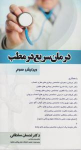 درمان-سریع-در-مطب
