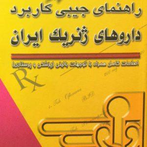 راهنمای جیبی کاربرد داروهای ژنریک ایران – خدام – ۱۳۹۷
