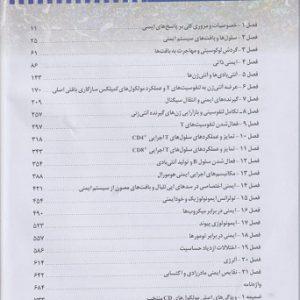 فهرست کتاب ایمونولوژی ابوالعباس ۲۰۲۲