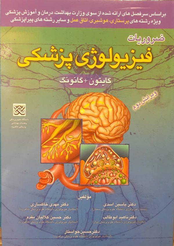 فیزیولوژی-ضروریات-خلاصه-نشر-خسروی-کتاب