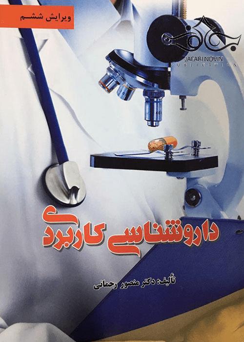 کتاب داروشناسی کاربردی | ویرایش ششم