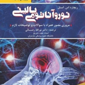 نوروآناتومی بالینی اسنل | ترجمه نوراله رضائی