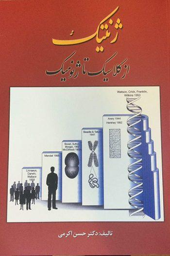 ژنتیک-از-کلاسیک-تا-ژنومیک-خانه-زیست-شناسی-اشراقیه-۱۳۹۷-ویرایش-جدید