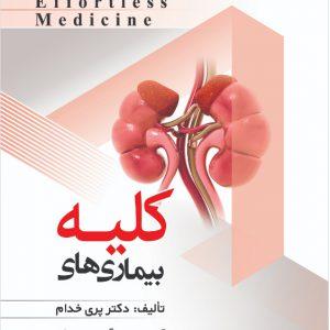 Effortless Medicine | افورتلس بیماری های کلیه