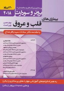بیماری های قلب و عروق برونر سودارث ۲۰۱۸ (جلد ۹ )