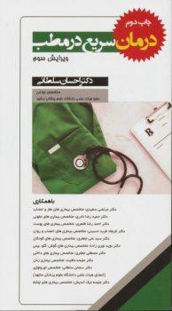 کتاب درمان سریع در مطب | ویرایش سوم | چاپ دوم