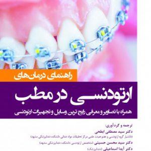کتاب راهنمای درمان های ارتودنسی در مطب | ویرایش دوم
