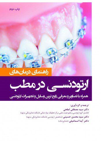 کتاب راهنمای درمان های ارتودنسی در مطب - ویرایش دوم - نشر اشراقیه