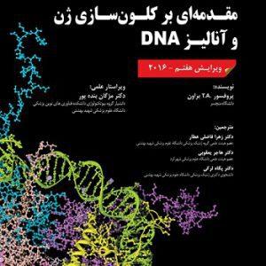 مقدمه ای بر کلون سازی ژن و آنالیز DNA | ویرایش هفتم – ۲۰۱۶
