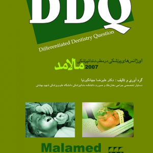 کتاب DDQ اورژانس های پزشکی در مطب مالامد ۲۰۰۷