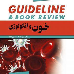 گایدلاین خون و انکولوژی ( هاریسون ۲۰۱۸ – سسیل ۲۰۱۶ )