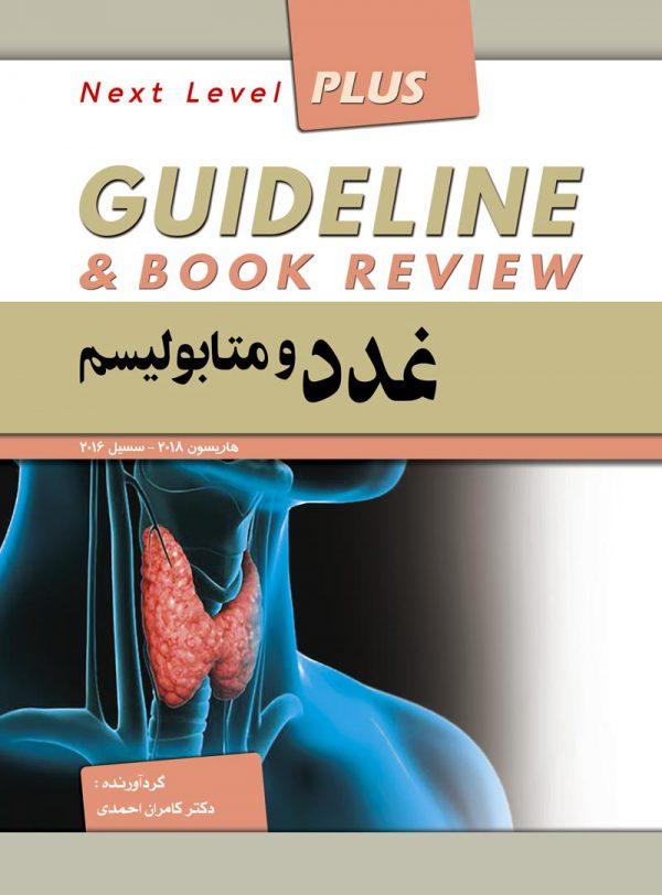 گایدلاین-غدد-کامران-احمدی-۱۳۹۸-اشراقیه-کتاب-پزشکی-هاریسون-سیسیل