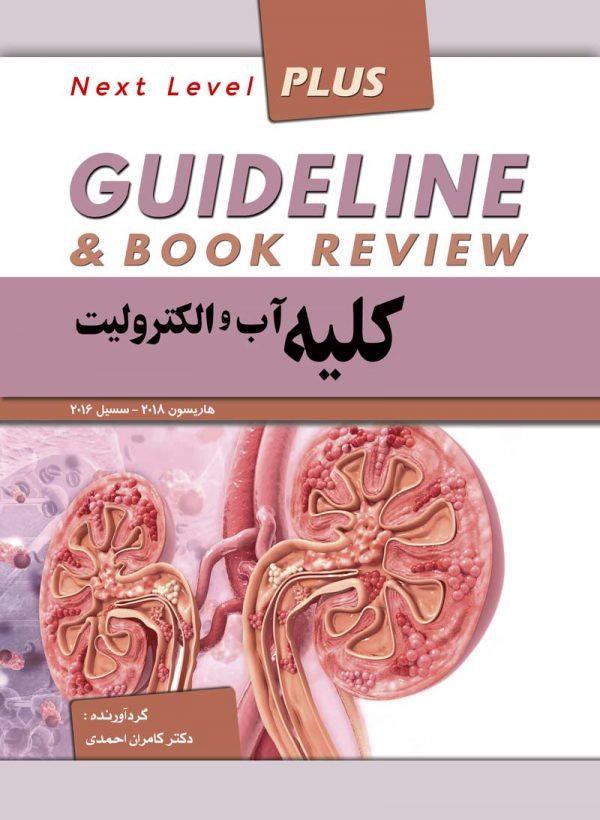 گایدلاین-کلیه-کامران-احمدی-۱۳۹۸-اشراقیه-کتاب-پزشکی-هاریسون-سیسیل