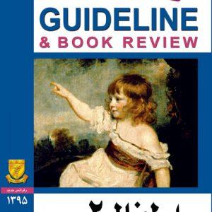 گایدلاین اطفال ۲ – ۹۵ (نلسون ۲۰۱۵ )