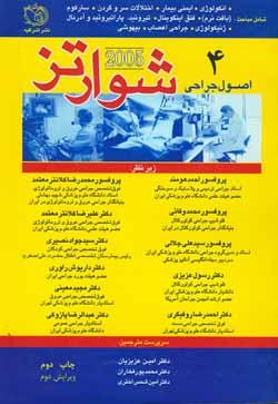 اصول جراحی شوارتز ۲۰۰۵ – ترجمه کامل – ۵ جلدی