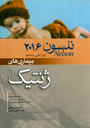 ۰۶۰c_nelson-2016-genetic