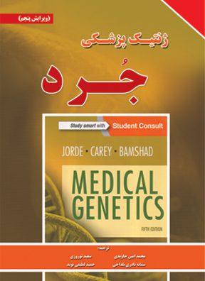 ژنتیک پزشکی جرد ۲۰۱۶