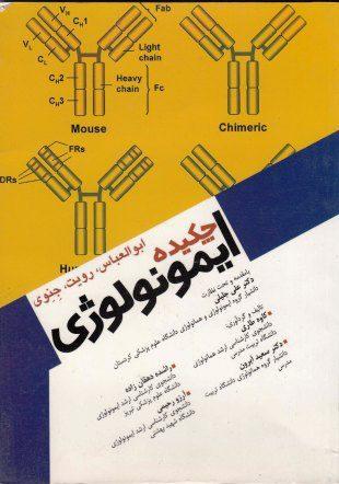 ۰۹۳۵_chekideh-imono-artin