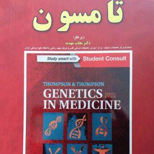 ژنتیک پزشکی تامسون (ویرایش هشتم)