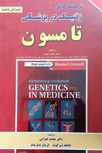 کتاب ژنتیک پزشکی تامپسون (ویرایش هشتم)