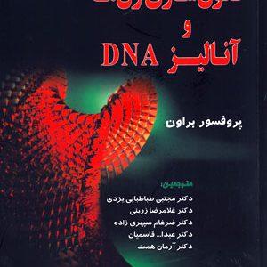 مقدمه ای بر کلون سازی ژن ها و آنالیز DNA