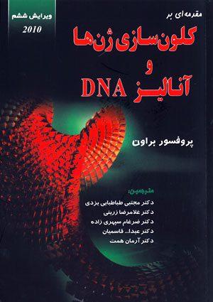 0d7b_analyse-dna