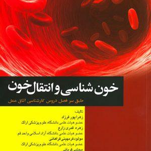 خون شناسی و انتقال خون