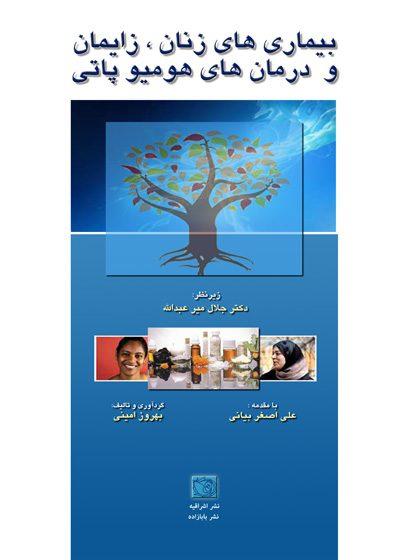 ۱۳e2_bimarihae-zanan-dar-homeopathy-cover-no-2-dr