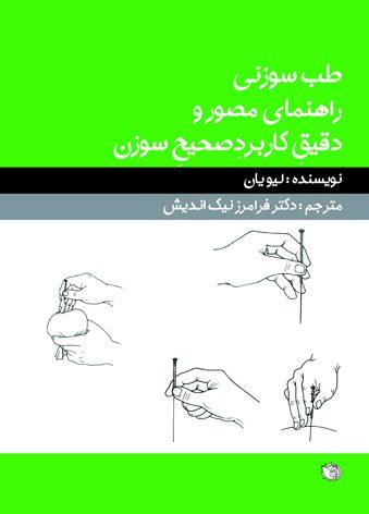 کتاب تکنیکهای سوزن زدن | طب سوزنی - تکنیکهای سوزن زدن