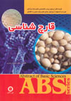 قارچ شناسی ABS